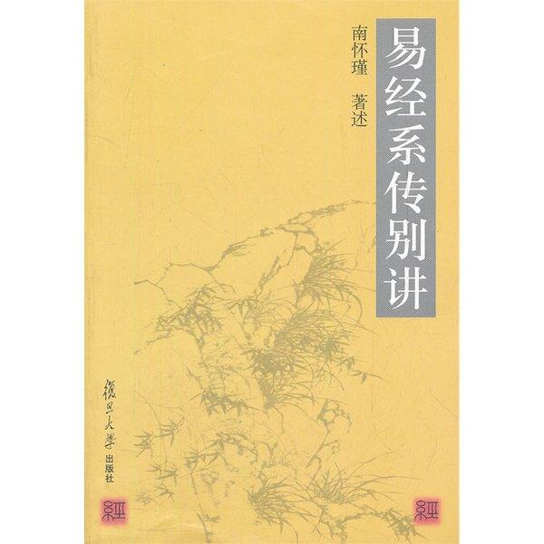《易经系传别讲》南怀瑾电子版下载