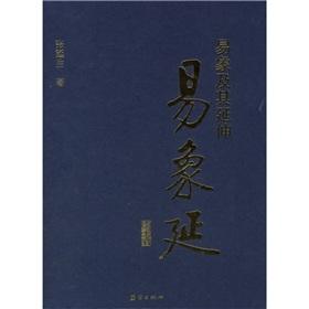 易象及其延伸:易象延(共3册)PDF下载