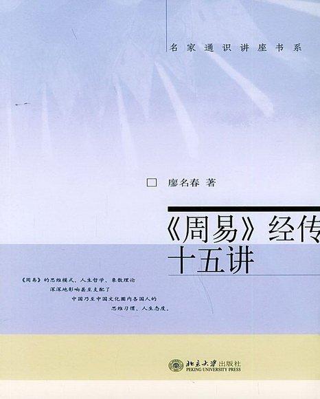 周易经传十五讲(廖名春著)电子版