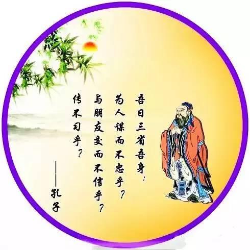 儒家经典语录一百句