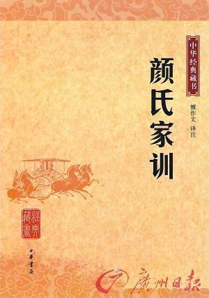 """""""信所亲 行所服""""颜氏家训"""